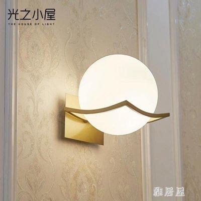 壁燈 壁燈現代簡約圓球創意臥室床頭燈個性客廳led墻壁樓梯賓館過道燈 LN6083