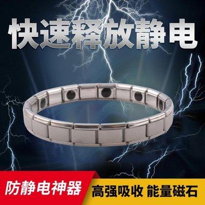 防靜電手環 人體男女鈦鋼鍺銀色能量手鍊靜電手腕帶去除靜電消除器