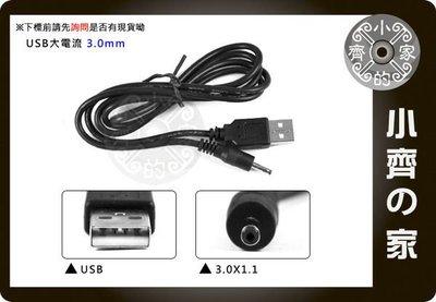 小齊的家 華為HUAWEI IDEOS S7 Slim MediaPad 7 USB DC 3.0mm 大電流 充電線