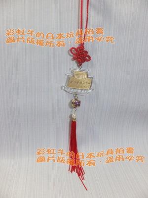 暫 🈵1000元 1元加購 老物 時代物 台中市 胡志強 市長 紀念 中國結 吊飾 一元復始 一帆風順