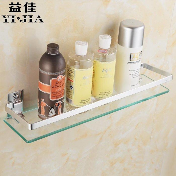 收納世家 浴室收納免打孔浴室衛生間置物架壁掛太空鋁洗手間洗漱臺鏡前收納架玻璃單