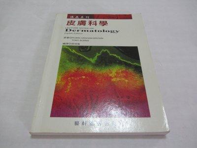 皮膚科學 Lecture Notes on Dermatology》ISBN:9789576167812│孫培倫│藝軒(