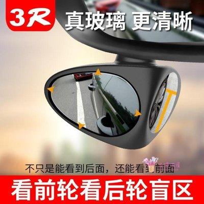 後視鏡 汽車前後輪盲區鏡360度左右側前輪多功能後視小圓鏡倒車神器輔助 2色