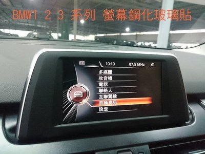 *PHONE寶*BMW 1 2 3 系列 218i 218d 汽車螢幕鋼化玻璃貼 6.5吋 方形 保護貼 2.5D導角