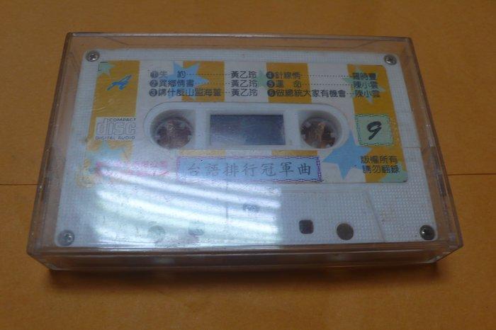 紫色小館86------台語排行冠軍曲9