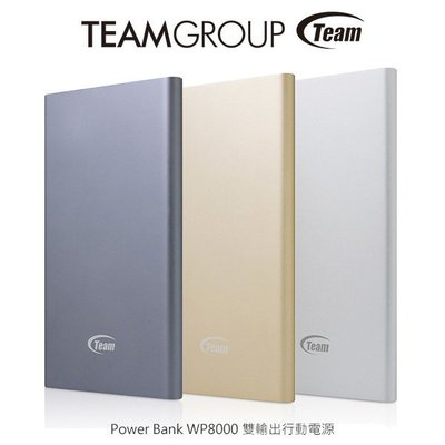 --庫米--Team Power Bank WP8000 雙輸出行動電源 內建智慧辨識及自動電源開關功能 支援快速充