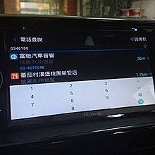 中壢富馳汽車音響 豐田2014~ YARIS 七吋專用安卓導航多媒體主機