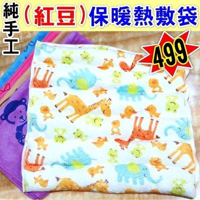 純手工 紅豆袋 保暖 熱敷袋 最佳選擇 499元 堅持台灣紅豆-艾發現