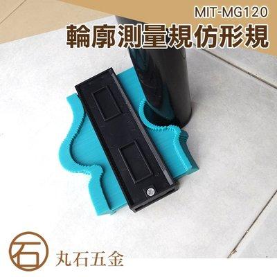 丸石五金 MIT-MG120 不規則弧...