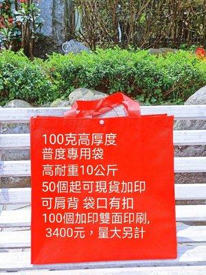 環保袋 每個20元 普度專用袋 不織布袋 現貨可加印 尺寸40*19*40 25個500元
