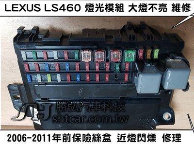 LEXUS LS460 燈光模組 維修 S070 大燈不亮 近燈不亮 前保險絲盒 近燈閃爍 故障 修理 大燈模組 送修價