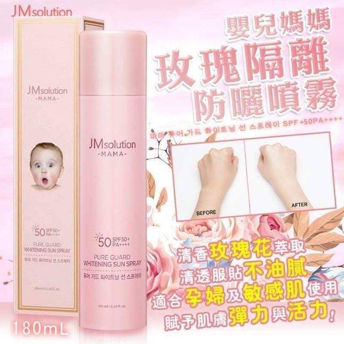 好物推薦 - 預購商品-韓國 JM Solution 嬰兒媽媽防曬噴霧SPF50+ PA++++