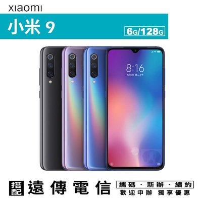 小米9 攜碼遠傳電信4G上網月繳399 手機優惠 高雄國菲五甲店
