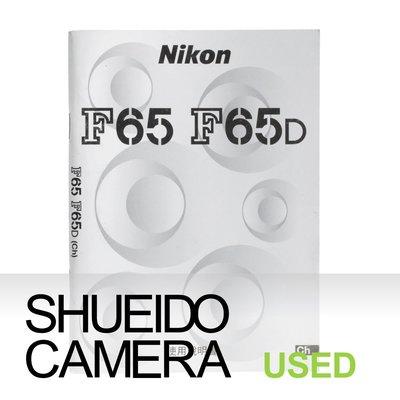 集英堂写真機【全國免運】中古良上品 / NIKON 原廠 F65 F65D 中文 說明書 / 繁體中文版 17605
