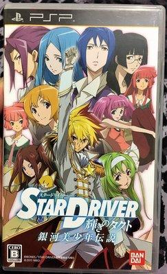幸運小兔 PSP遊戲 PSP 明星拓人 銀河美少年傳說 STAR DRIVER 日版遊戲 C9