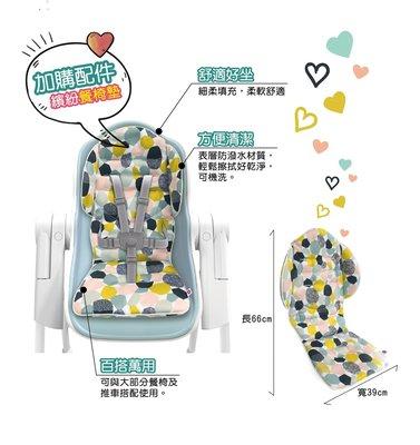 新加玻Oribel - Cocoon-成長型多功能高腳餐椅椅墊  餐椅椅墊 用餐椅椅墊 繽紛餐椅墊