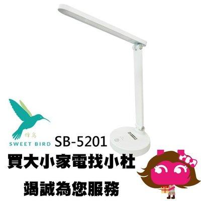 附發票 ◎電器網拍批發◎ 蜂鳥 可折疊 LED 護眼檯燈 SB-5201