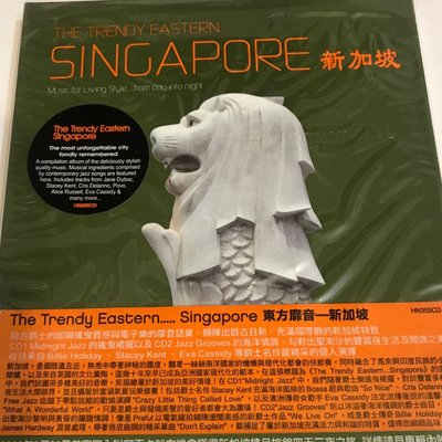 The trendy eastern SINGAPORE 東方靡音-新加坡