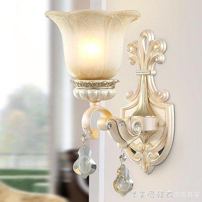 歐式壁燈臥室床頭燈美式創意水晶簡歐過道樓梯客廳電視背景牆牆燈 NMS