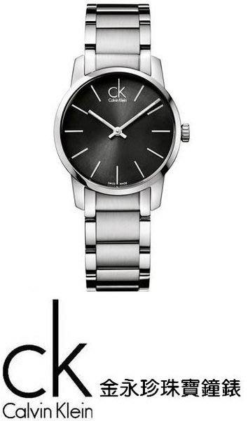 金永珍珠寶鐘錶* CK手錶Calvin Klein 原廠真品K2G23161黑 對錶 生日 情人節禮物 送鍍膜*