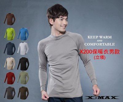 ~排汗王~X-MAX~台灣製~X200保暖衣-男款立領~發熱衣~保暖衣~排汗~抗UV~防逆滲~