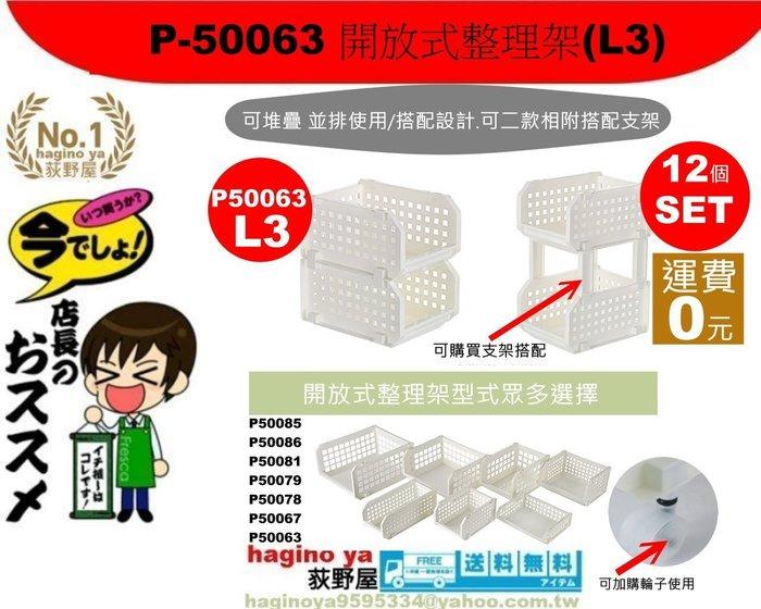 「12個運費0元」荻野屋/P-50063/開放式整理架(L3)/置物籃/收納籃/P50063/聯府/直購價