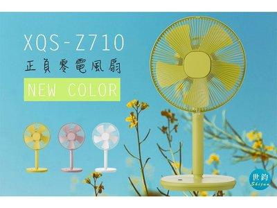 限假日檔期 ±0 正負零 Z710 XQS-Z710(白色、黃色、限量粉色)