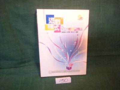 【愛悅二手書坊 19-11】遊戲程式設計之範例引導(附光碟)
