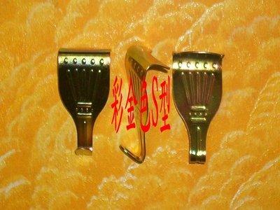 ☆【台灣美食名產】㊣全新工廠直營製造掛勾/掛鉤/掛圖器/掛畫器專賣店(彩金色鐵製大S型)cyj876