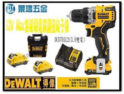 宜昌(景鴻) 公司貨 DEWALT 得偉 12V Max 無刷電鑽調扭起子機 DCD701L2 3.0Ah雙電池 含稅價