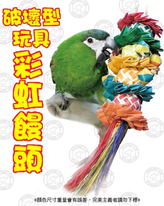 *中華鳥園*破壞型玩具-彩虹饅頭(中小型)/棕櫚葉手工編織玩具/鸚鵡啃咬/鸚鵡玩具