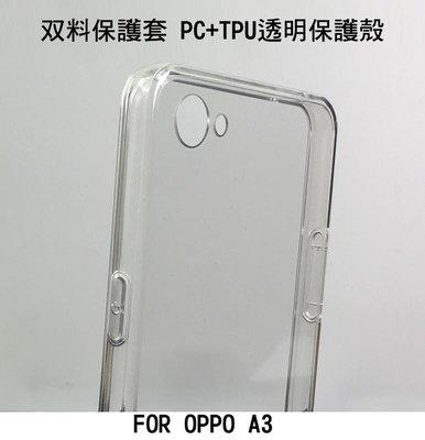 *Phone寶*OPPO A3 双料保護套 高透光 背殼 透明殼 防摔殼 防塵塞設計