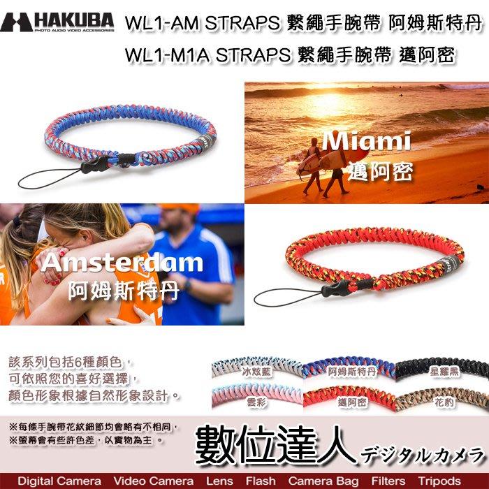【數位達人】HAKUBA STRAPS WRIST STRAP SLIM 繫繩相機手腕帶 / 防丟繩 阿姆斯特丹 邁阿密