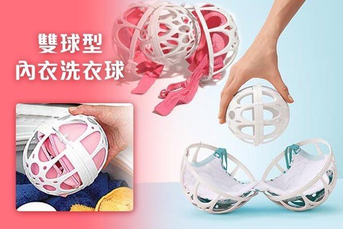 新款內衣球 雙球形胸罩洗衣罩 內衣清洗保護球 洗衣球
