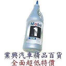 MOBIL手排全合成齒輪油75W-90(正廠公司貨→美國原裝進口)(TXUM-001)【業興汽車精品百貨】