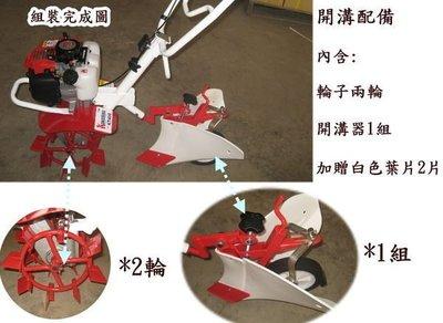【蔬菜之家008-A04】川島KAWASHIMA小型摺疊式手提耕耘機專用開溝配件組.