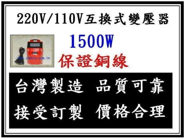 SUPER POWER 工廠直營攜帶式110V 轉220V 1500W雙向升降壓變壓器(接受訂製或修理)