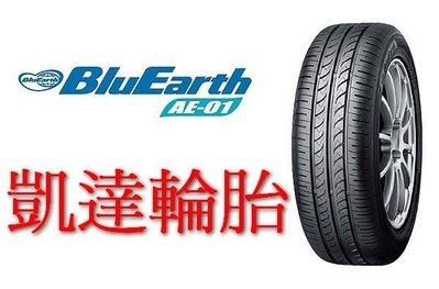 【凱達輪胎】橫濱 BluEarth AE-01 195/50/15 195/55/15 195/60/15(195/50-15 195/55-15 195/60-15 ) A-drive AA01