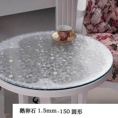 【1.5mm軟玻璃圓桌桌墊-150圓形...