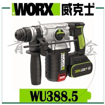 『青山六金』附發票 WORX 威克士 WU388.5 無刷 電錘 20V 鋰電 電動錘 電動錘 WU388