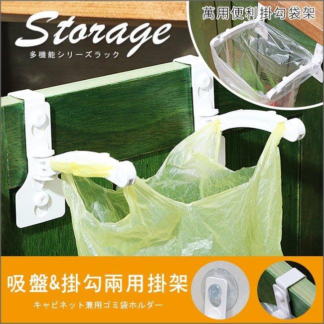 可超商【居家大師】2入組無痕可收合多功能掛架(門背式+吸盤式) 掛勾 衣架 塑膠袋架 雨衣架 垃圾袋架 ST054