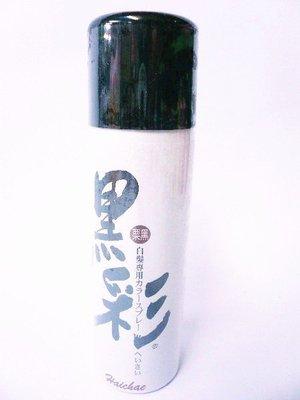 ☆紅粧行☆Haichae黑彩噴髮劑135ml《共3色》