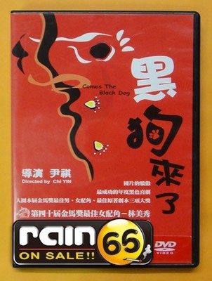 ⊕Rain65⊕正版DVD【黑狗來了】-林美秀*蔡振南(直購價)