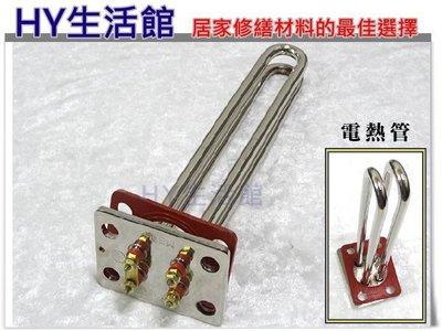 附發票》台灣製 4K電熱管 加熱管 (正方形適用電光) 長方形適用和成 鴻茂 日立電 龍天下 全鑫 櫻花 另售6K