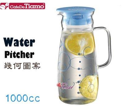 【ROSE 玫瑰咖啡館】Tiamo 耐熱玻璃水壺 冷水壺 1000ml -清新藍 附把手款 幾何圖案 款