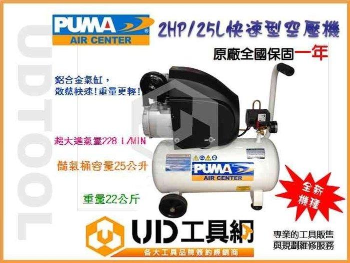 @UD工具網@PUMA巨霸空壓最新機型2HP/25L快速型空壓機+胎壓槍+噴霧吹塵槍+空壓管 超值優惠