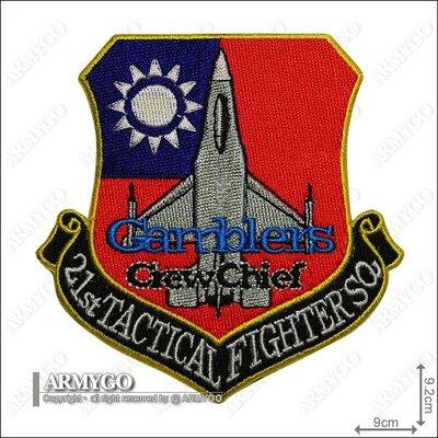【ARMYGO】空軍第21作戰隊F-16機種臂章 (黑色)