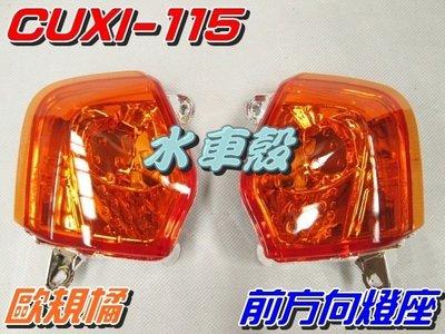 【水車殼】山葉 CUXI 115 前方向燈座 歐規橘 2入1組$550元 CUXI-115 前方向燈 橘色 全新副廠件