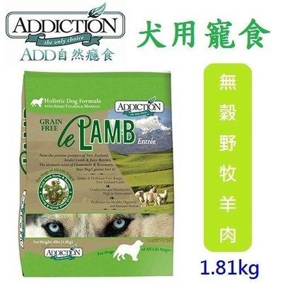 怪獸寵物 Baby Monster【ADDICTION自然癮食】犬用寵食 無穀野牧羊肉 全犬適用 1.81kg