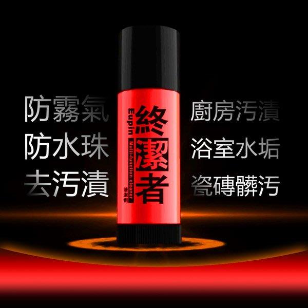 【富樂屋】EUPIN 超強去汙多用途清潔劑 3瓶/組